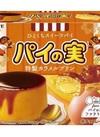 パイの実<特製カラメルプリン> 149円