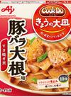 クックドゥ今日のお皿 豚バラ大根用 98円(税抜)