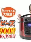 電気圧力鍋! クックピース 14,900円(税抜)