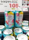 スタイルバランス ライチグレープフルーツサワーテイスト 105円(税抜)