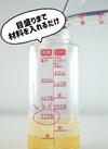 ★SKドレッシングボトル★ 110円(税込)