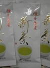 種子島産 新茶 494円(税込)