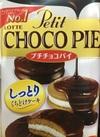 プチチョコパイ 198円(税抜)