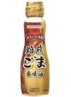 Jオイル焙煎ごま香味油 168円(税抜)