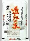 こしひかり 2,880円(税抜)