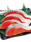 塩銀さけ切身(辛口) 128円(税込)