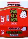 極小粒ミニ3(50g×3) 74円(税込)