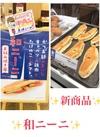 和ニーニ 290円(税抜)