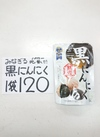 黒にんにく 120円(税込)