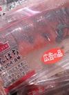かんぱち刺身用(養殖) 321円