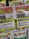CGC 低糖質一週間分のナッツ 646円