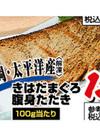 きはだまぐろ腹身たたき 170円(税込)