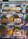 お刺身盛り合わせ 398円(税抜)