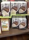 只々、旨い超ビーフカレー中辛 624円(税込)