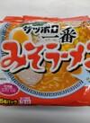 みそラーメン 279円(税込)