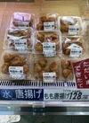 若鶏もも唐揚げ 139円(税込)