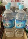六甲の美味しい水 88円(税抜)