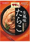 マ・マー あえるだけパスタソース たらこ・たらこクリーム生風味・ペペロンチーニ 98円(税抜)