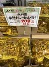 半熟カレーせんべい🍘 225円(税込)