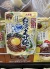 台湾まぜ麺の素 198円(税抜)