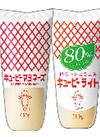 マヨネーズ各種 168円(税抜)