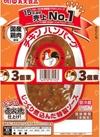 ●チキンハンバーグ●てりやきミートボール 128円(税抜)