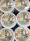 豆乳入りおぼろ豆腐 106円