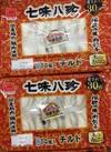 七味八珍餃子 128円