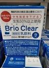 Brio clear(ブリオ クリア) 128円(税抜)