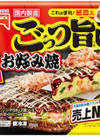ごっつう旨いお好み焼き 198円(税抜)