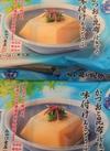 かつおと昆布仕立ての味付け玉子とうふ 139円(税込)