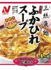 広東風ふかひれスープ 88円(税抜)