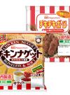 日本ハム チキチキボーン/チキンナゲット 149円(税込)