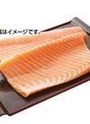 刺身用アトランティックサーモン 168円(税込)