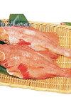 赤魚 108円(税込)