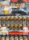 スーパードライ生ジョッキ缶 215円(税込)