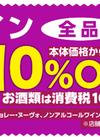 ワイン全品10%オフ 10%引