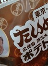 たいめいけん監修 ポテトコロッケ 321円(税込)