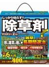 しっかり枯らす除草粒剤 2,970円(税抜)