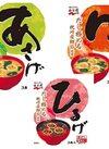 生みそあさげ・ゆうげ・ひるげ 172円(税込)
