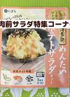 博多発 めんたいポテトサラダキット 193円(税込)