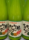 青切りシークァーサ果汁100% 1,706円(税込)