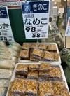 なめこ 63円(税込)