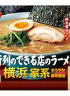 行列のできる店のラーメン醤油・横浜・担々・東京 239円(税込)