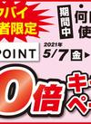 トクバイ限定★Tポイント10倍クーポン プレゼント