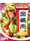 Cook Do〔回鍋肉〕 104円(税込)