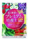 花と野菜のプレミアム培養土 858円(税込)