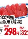 めばち鮪生食用(解凍) 322円(税込)