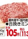 合挽きミンチ 113円(税込)