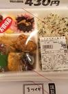 しそわかめ弁当 430円(税込)